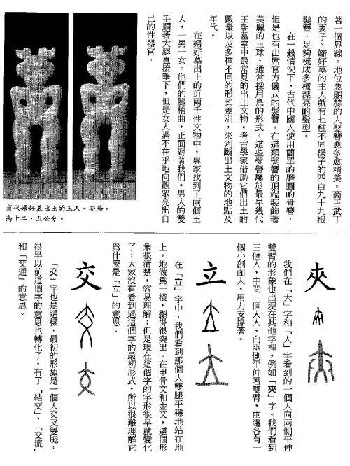 漢字的故事 ( 3 )