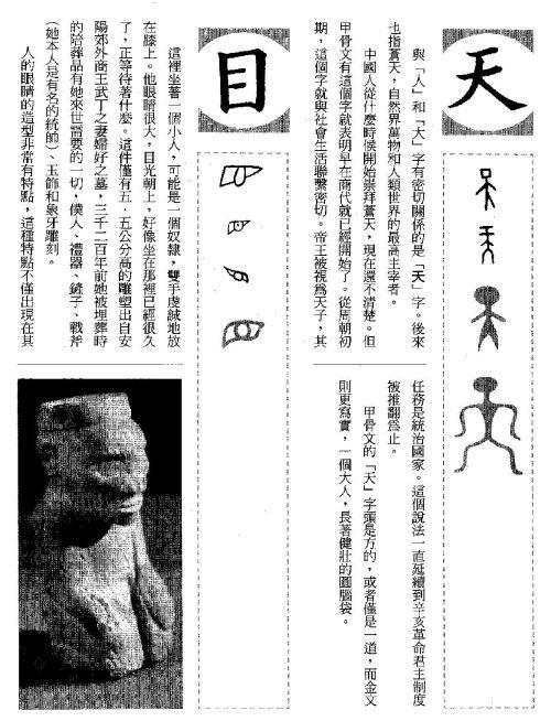 漢字的故事 ( 4 )