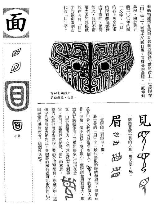 漢字的故事 ( 5 )