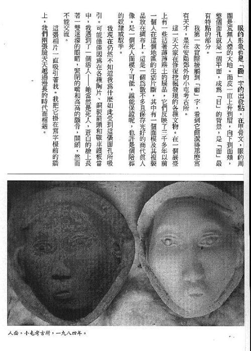 漢字的故事 ( 6 )