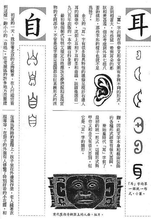 漢字的故事 ( 7 )