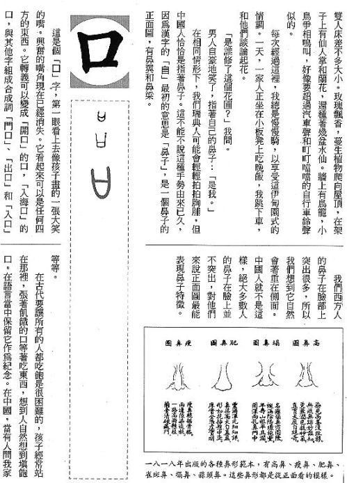 漢字的故事 ( 8 )