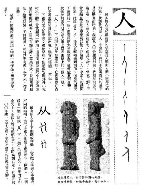 漢字的故事 ( 1 )