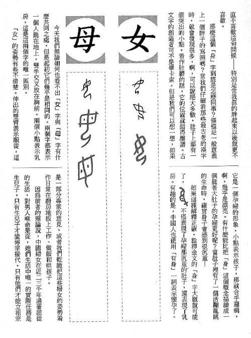 漢字的故事:<人和人類 (1-16 )>