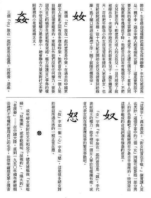 漢字的故事:<人和人類 (1-17 )>