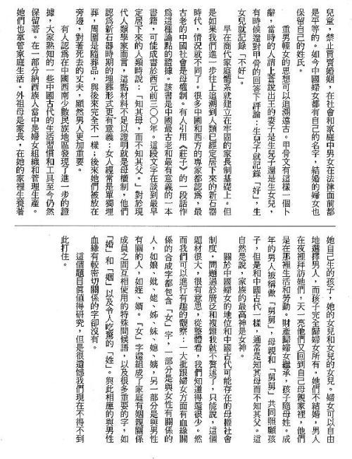 漢字的故事:<人和人類 (1-18 )>