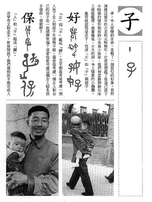 漢字的故事:<人和人類 (1-19 )>