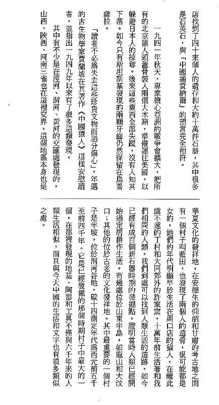 漢字的故事:<人和人類 (1-21 )>