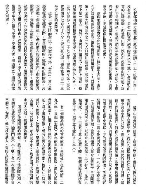 漢字的故事:<水與山 ( 2-1 )>