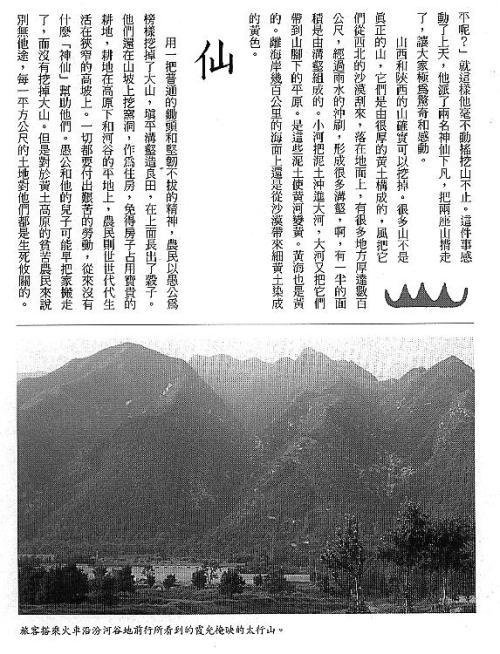 漢字的故事:<水與山 ( 2-10 )>
