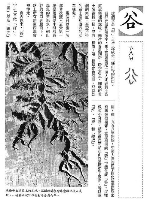 漢字的故事:<水與山 ( 2-11 )>