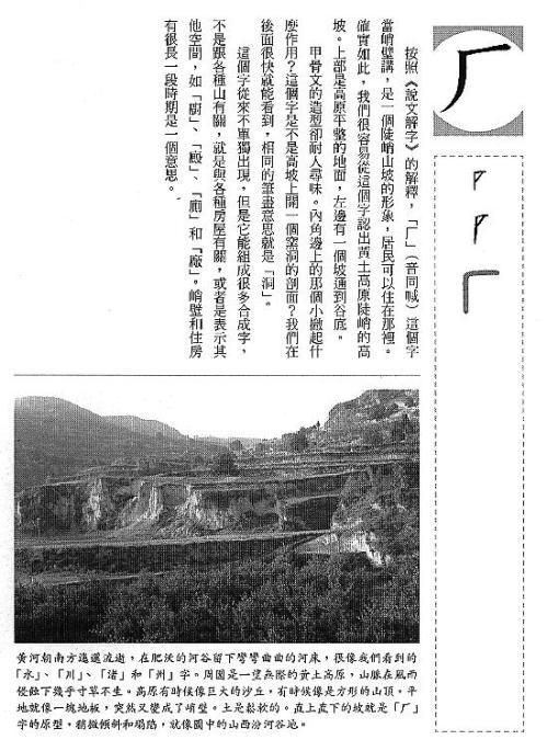 漢字的故事:<水與山 ( 2-12 )>