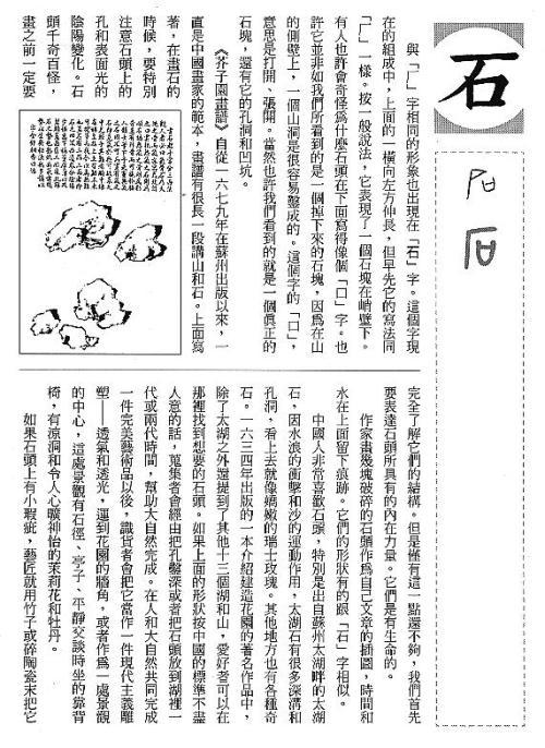 漢字的故事:<水與山 ( 2-13 )>