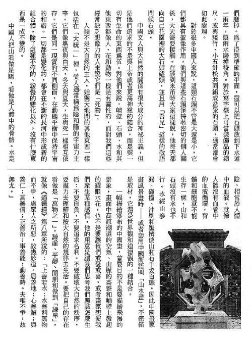 漢字的故事:<水與山 ( 2-14 )>