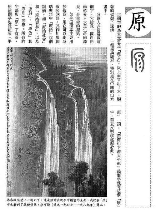 漢字的故事:<水與山 ( 2-15 )>