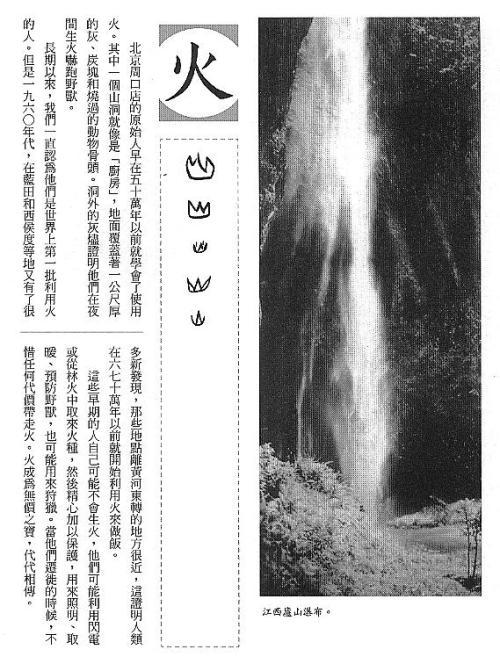 漢字的故事:<水與山 ( 2-16 )>