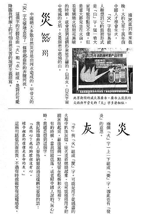 漢字的故事:<水與山 ( 2-17 )>
