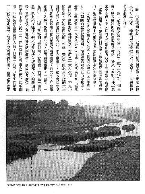 漢字的故事:<水與山 ( 2-2 )>