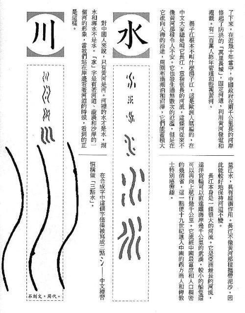 漢字的故事:<水與山 ( 2-3 )>