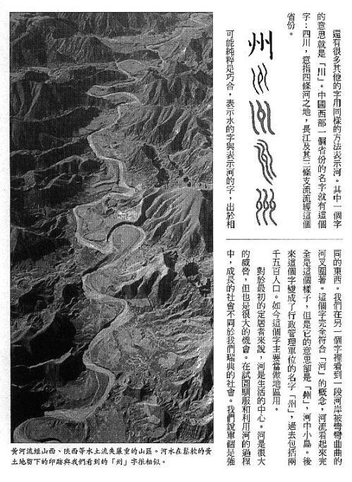 漢字的故事:<水與山 ( 2-4 )>