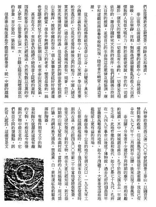 漢字的故事:<水與山 ( 2-6 )>
