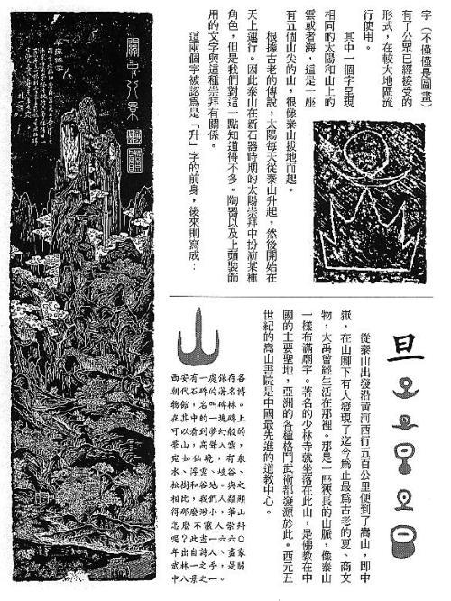 漢字的故事:<水與山 ( 2-7 )>