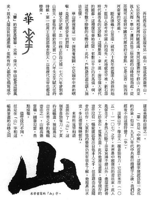 漢字的故事:<水與山 ( 2-8 )>