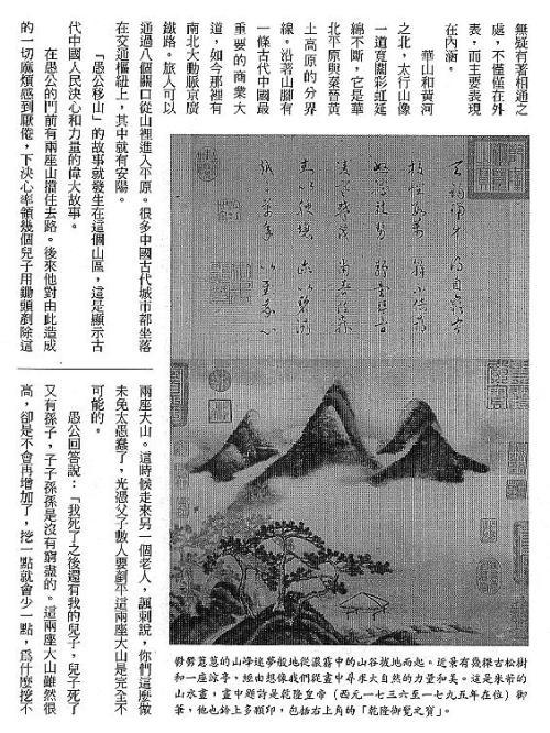 漢字的故事:<水與山 ( 2-9 )>