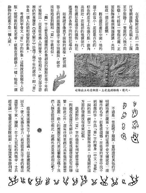 漢字的故事:<野生動物 ( 3-12 )>