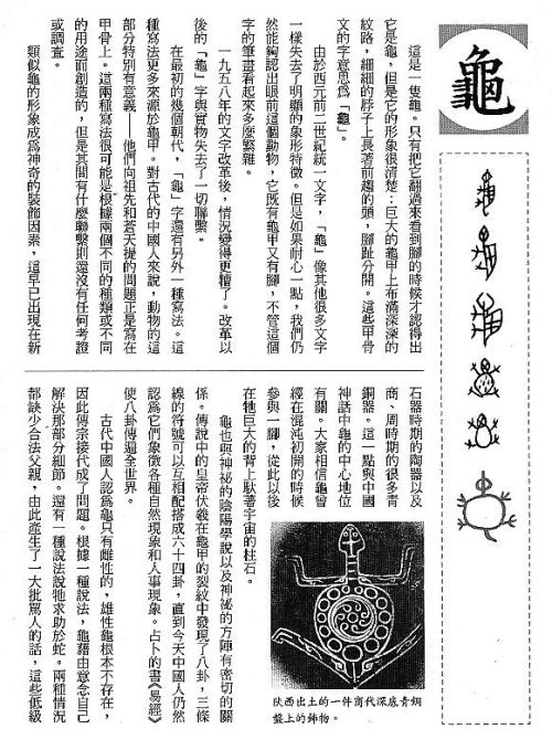 漢字的故事:<野生動物 ( 3-14 )>