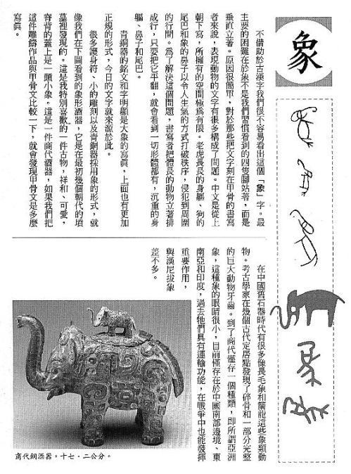 漢字的故事:<野生動物 ( 3-16 )>