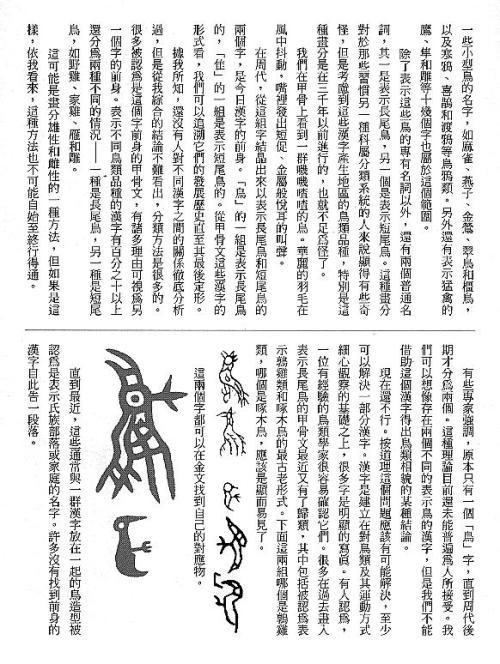 漢字的故事:<野生動物 ( 3-18 )>