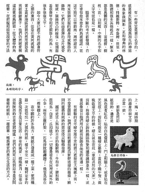 漢字的故事:<野生動物 ( 3-19 )>