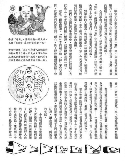 漢字的故事:<野生動物 ( 3-2 )>