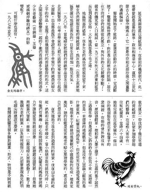 漢字的故事:<野生動物 ( 3-20 )>
