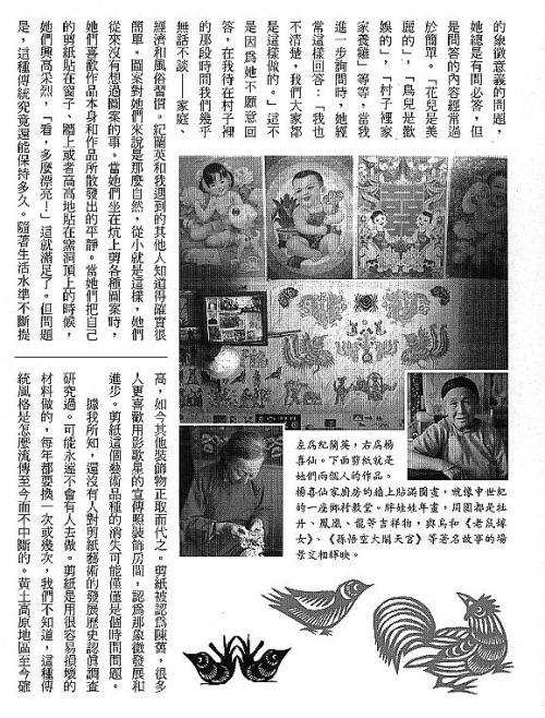 漢字的故事:<野生動物 ( 3-21 )>