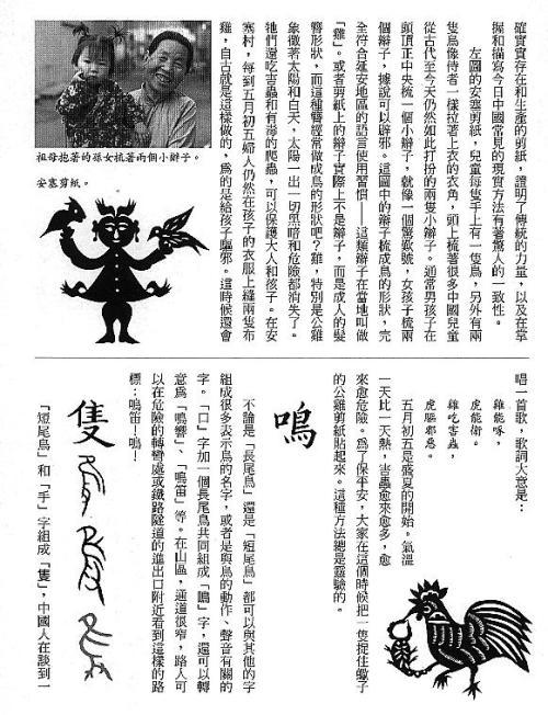 漢字的故事:<野生動物 ( 3-22 )>