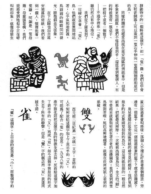 漢字的故事:<野生動物 ( 3-23 )>