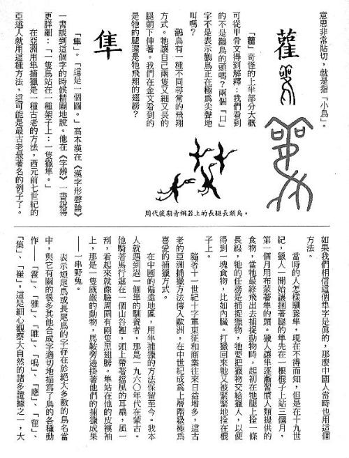 漢字的故事:<野生動物 ( 3-24 )>