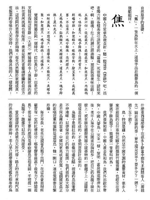 漢字的故事:<野生動物 ( 3-25 )>