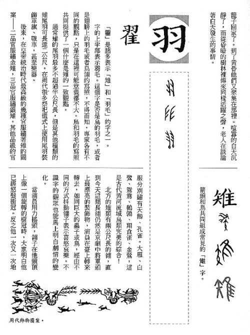 漢字的故事:<野生動物 ( 3-26 )>