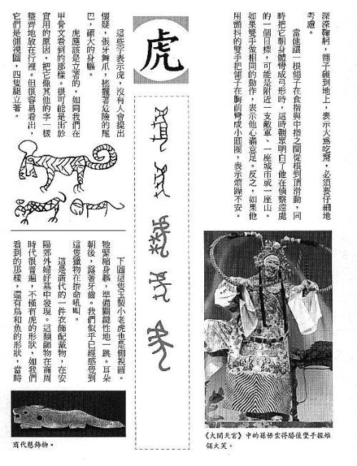 漢字的故事:<野生動物 ( 3-27 )>