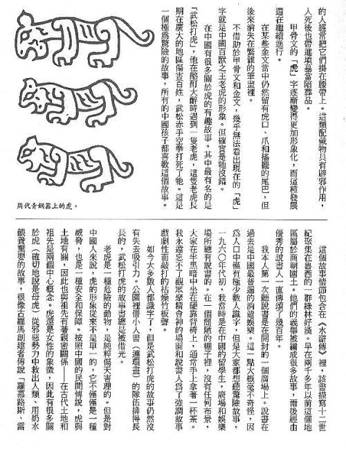 漢字的故事:<野生動物 ( 3-28 )>