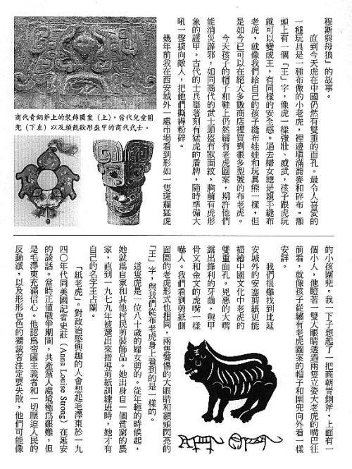 漢字的故事:<野生動物 ( 3-29 )>