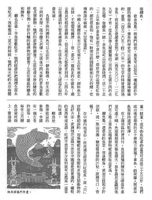漢字的故事:<野生動物 ( 3-3 )>