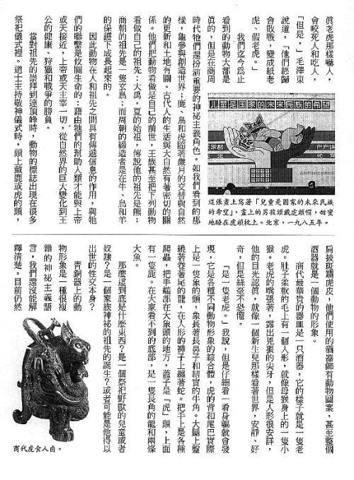 漢字的故事:<野生動物 ( 3-30 )>
