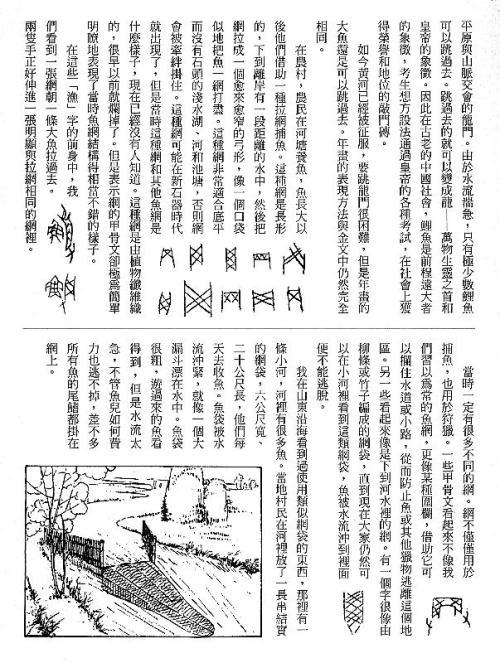 漢字的故事:<野生動物 ( 3-4 )>