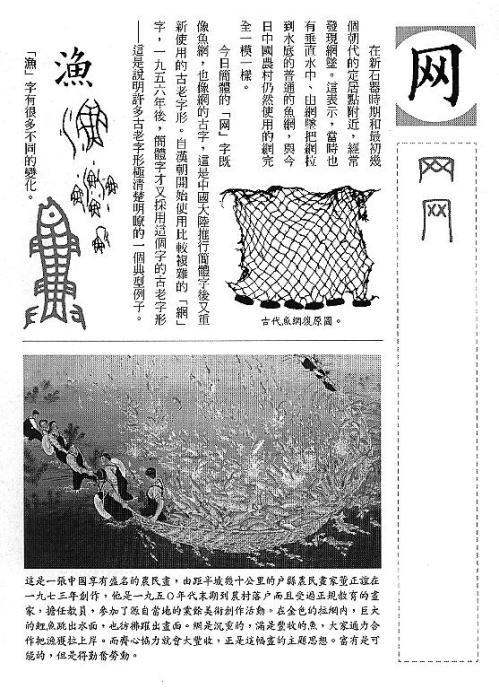 漢字的故事:<野生動物 ( 3-5 )>