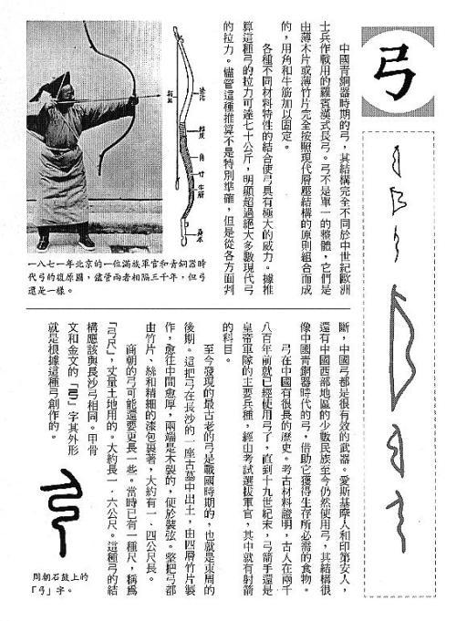 漢字的故事:<野生動物 ( 3-8 )>
