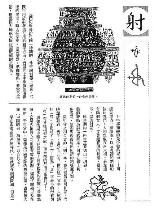漢字的故事:<野生動物 ( 3-9 )>